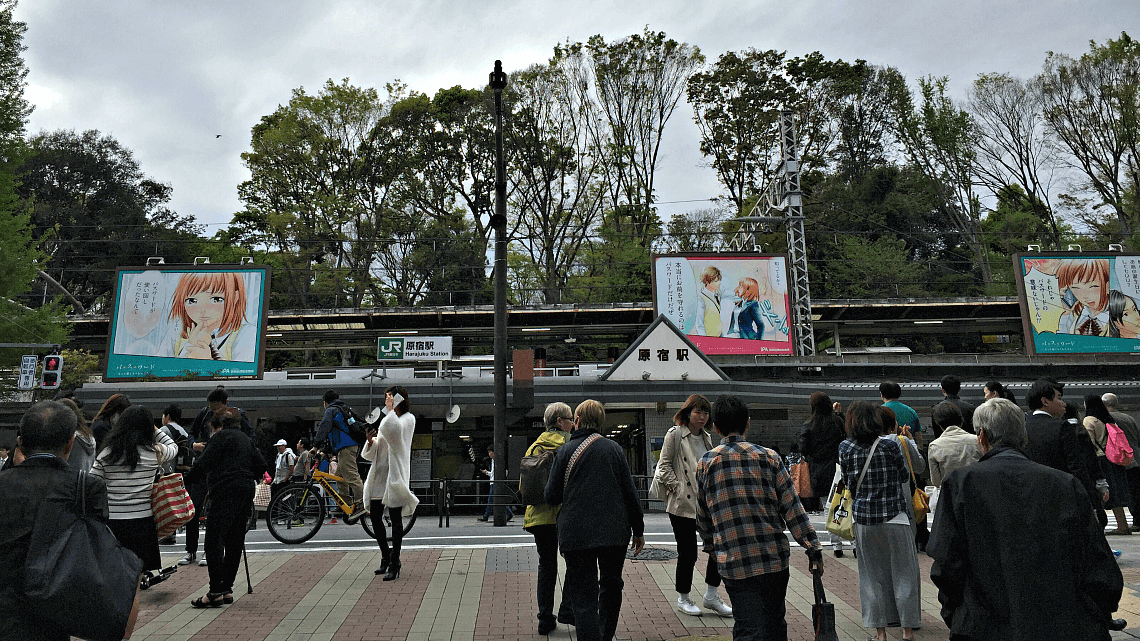 The Takeshita Dori entrance at JR Harajuku Station, Tokyo, Japan